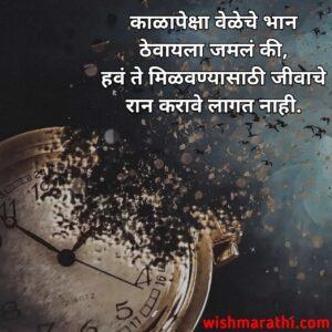 Marathi motivational quotes on life challenges,