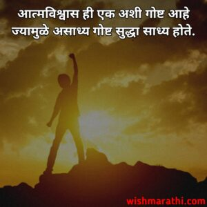 Marathi inspirational and motivational quotes on life challenges