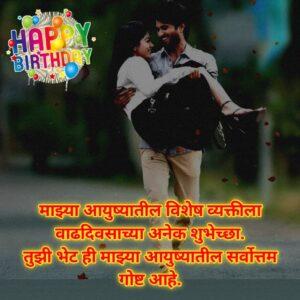birthday wishes for bf in marathi boyfriend birth day
