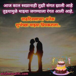 प्रियकराला वाढदिवसाच्या शुभेच्छा