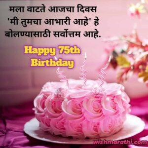 75th birthday wishes in marathi