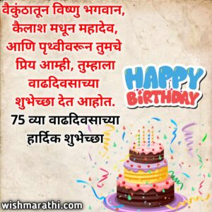 ७५ व्या वाढदिवसाच्या शुभेच्छा संदेश मराठी