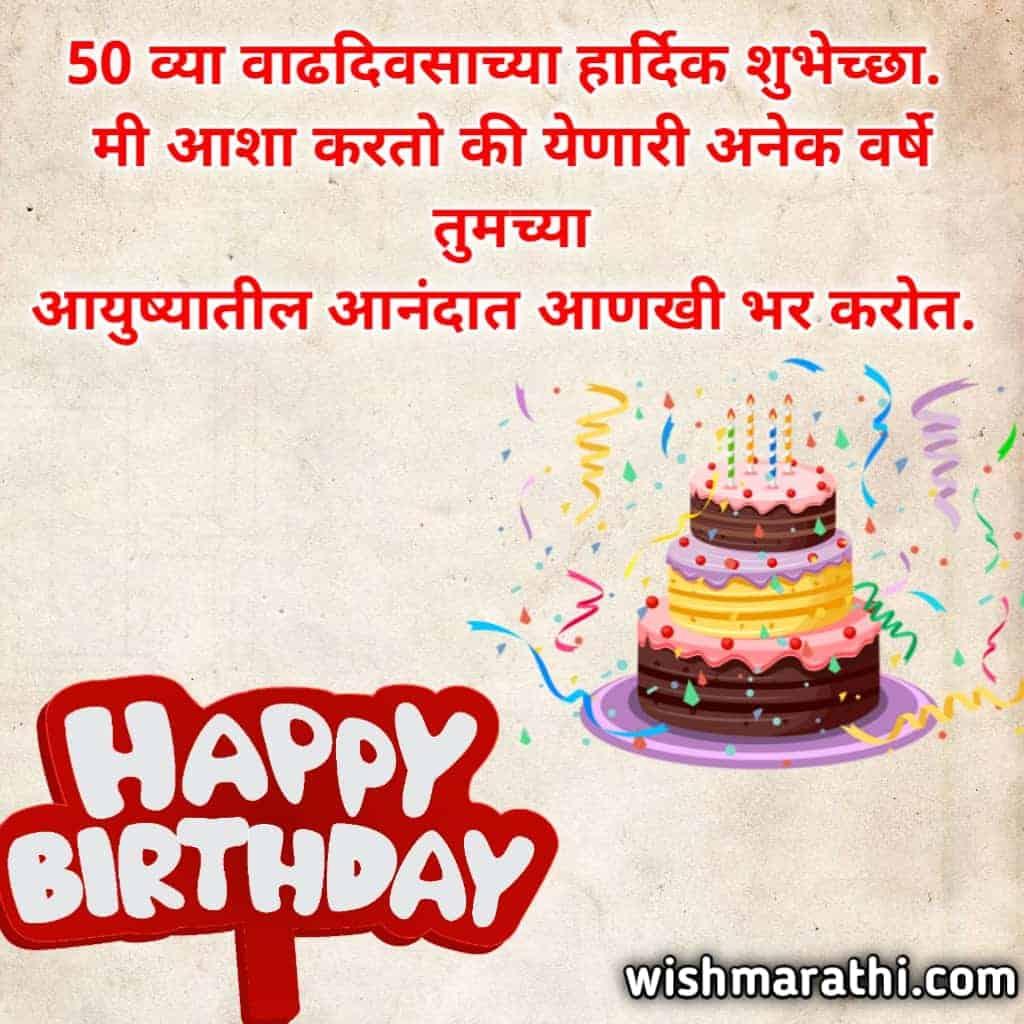 50 व्या वाढदिवसाच्या शुभेच्छा मराठी | 50th birthday wishes in marathi
