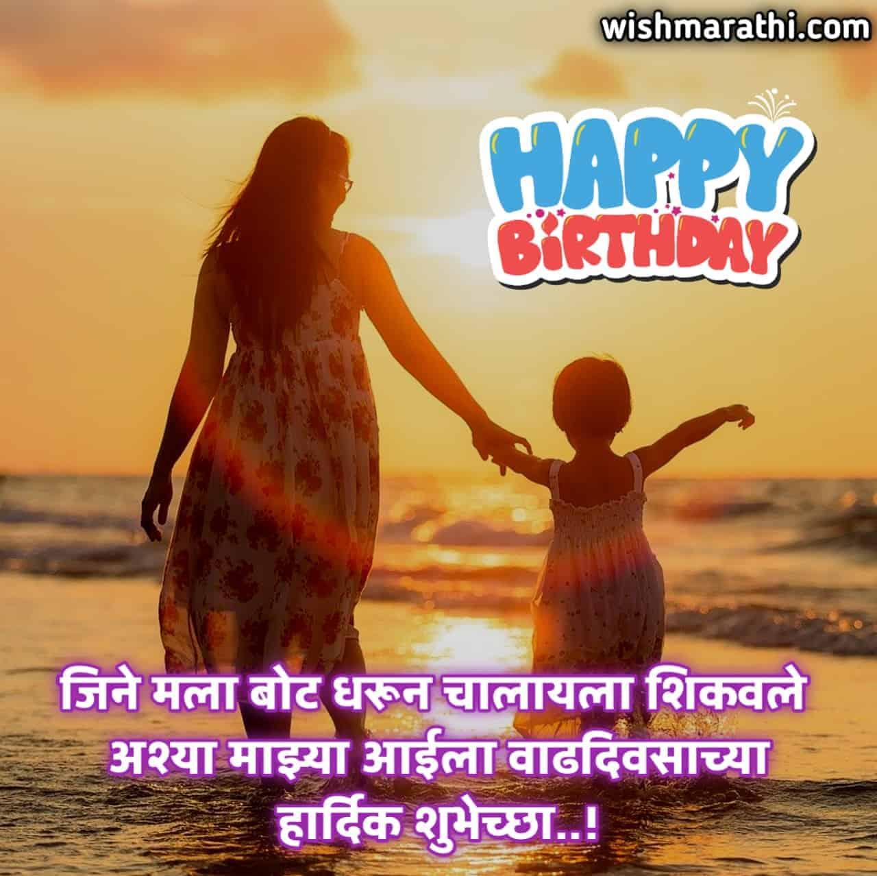 आईला वाढदिवसाच्या शुभेच्छा मराठी