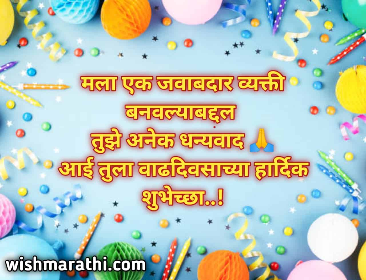 birthday wishes for aai in marathi