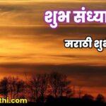good evening images in marathi good evening marathi message
