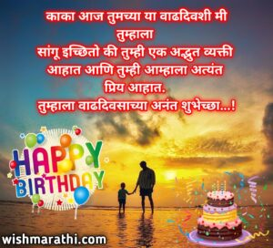birthday wishes for uncle kaka in marathi