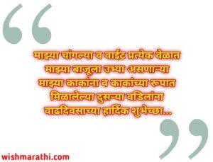 happy birthday kaka marathi