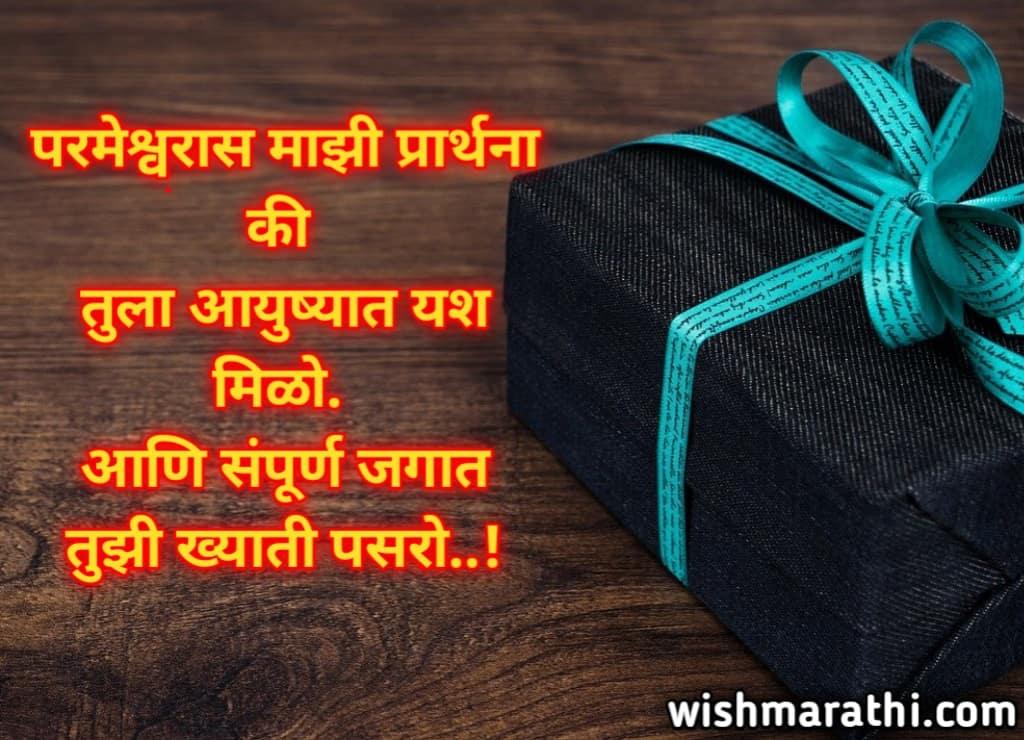 birthday wishes for niece in marathi birthday wishes for bhachi in marathi