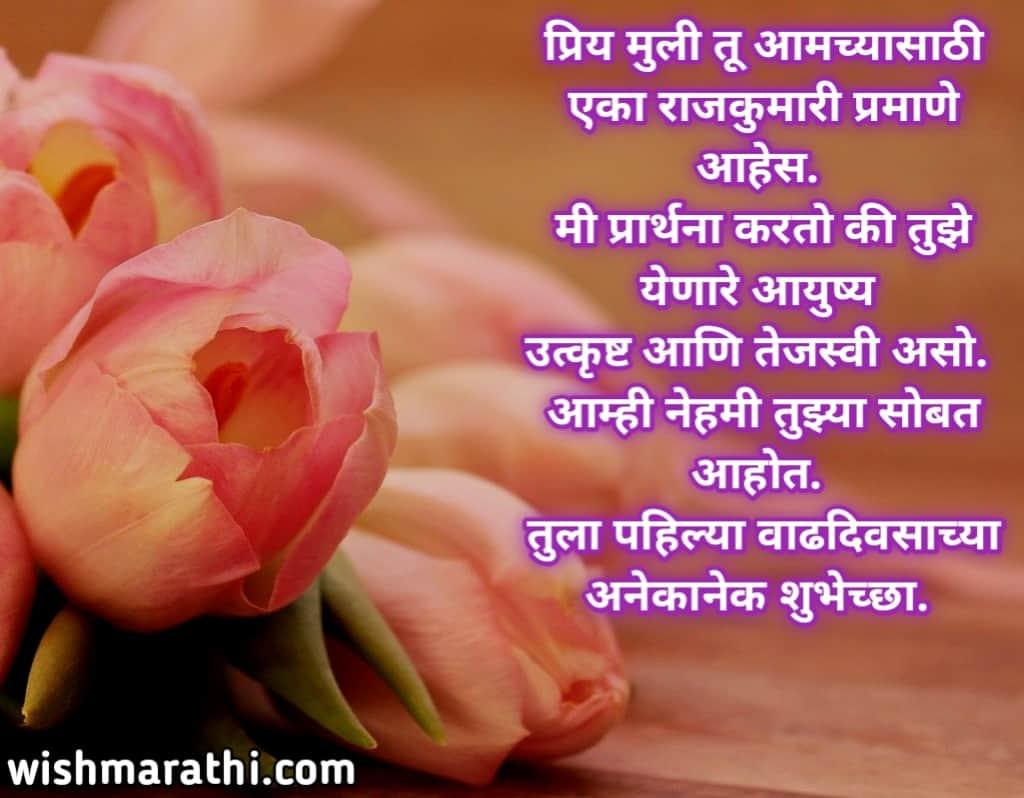 1st birthday wishes for daughter in marathi पहिल्या वाढदिवसाच्या शुभेच्छा
