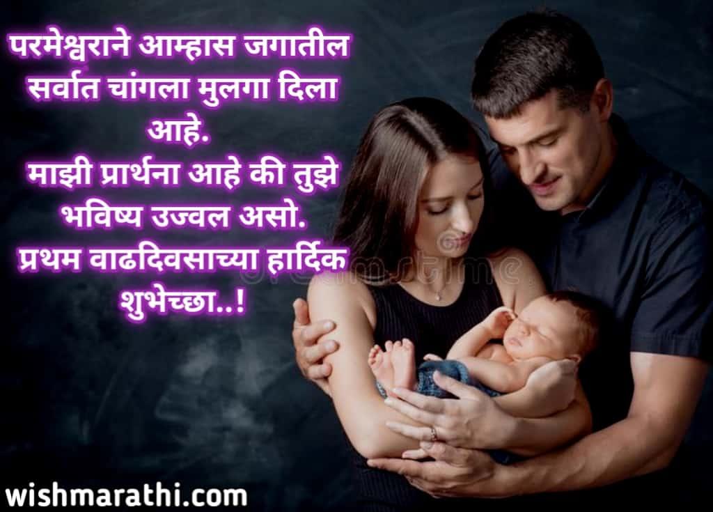 1st birthday wishes for baby boy in marathi first birthday wishes in marathi