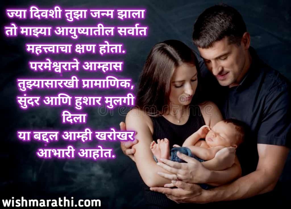 1st birthday wishes for son in marathi पहिल्या वाढदिवसाच्या शुभेच्छा