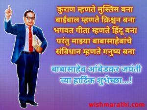 ambedkar jayanti chya shubhechha sandesh