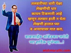 bhim jayanti ambedkar jayanti shubhechha