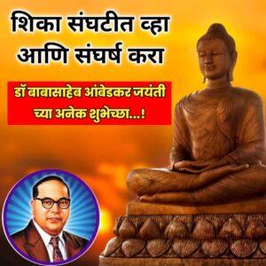 Babasaheb ambedkar jayanti wishes in marathi and buddha quotes
