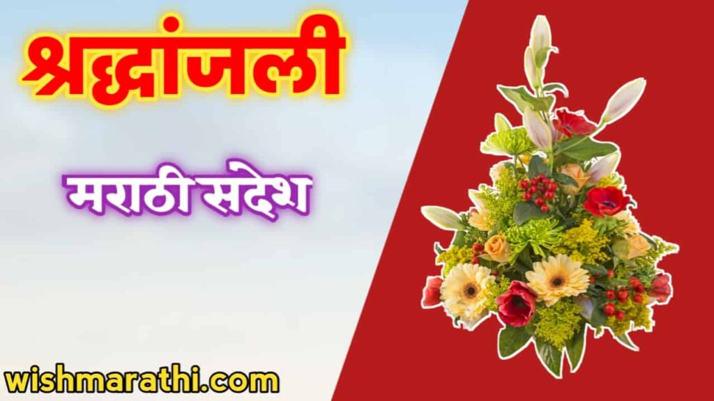 shok sandesh in marathi