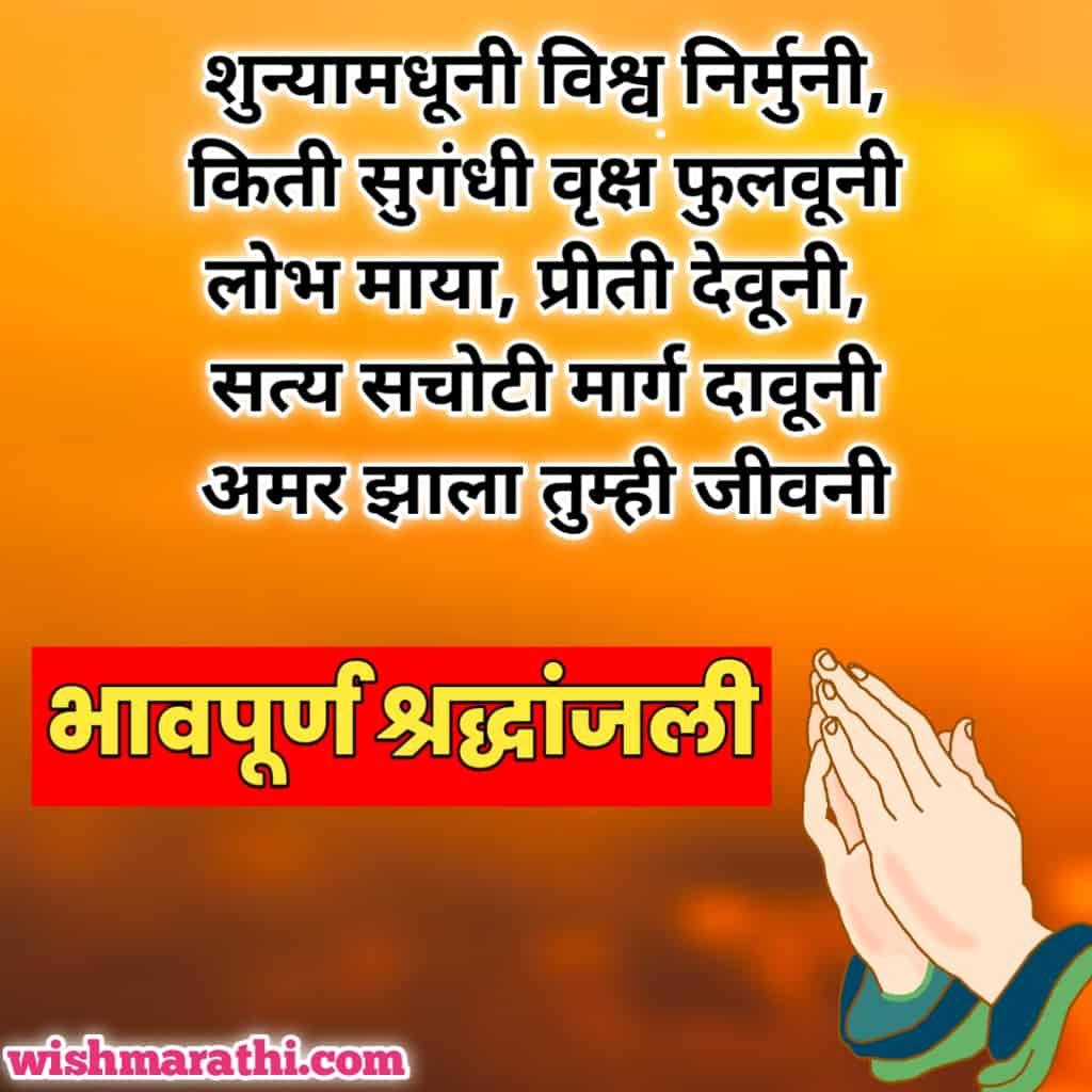 पुण्यस्मरण मराठी संदेश shok sandesh in marathi