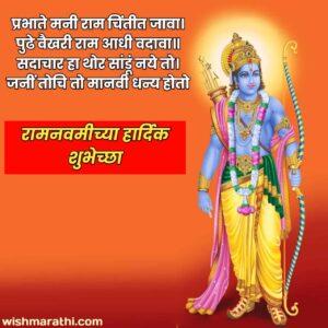 ram navami shubhechha in marathi