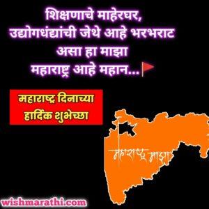 maharashtra dinachya hardik shubhechha in marathi and maharashtra day quotes in marathi