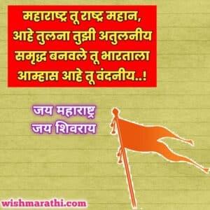 maharashtra dinachya hardik shubhechha in marathi
