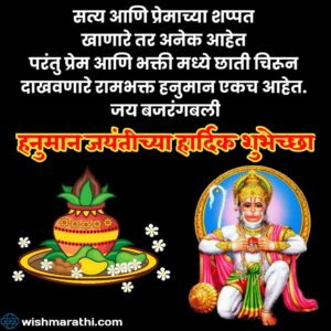 hanuman jayanti wishes in marathi  and status
