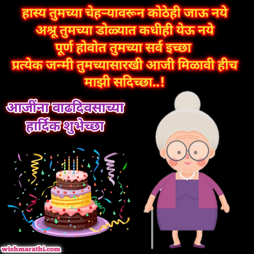birthday wishes for grandmother in marathi and aaji quotes in marathi