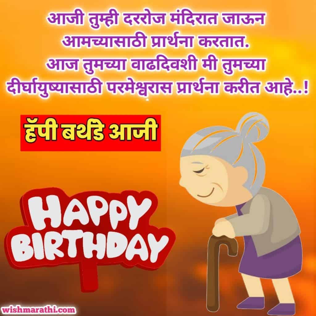 aaji birthday quotes in marathi