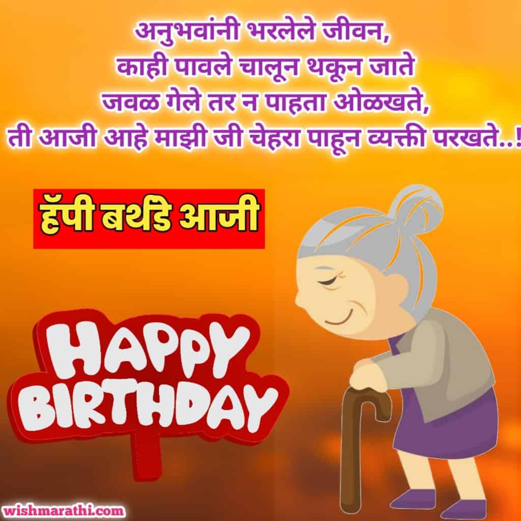आजीला वाढदिवसाच्या शुभेच्छा birthday wishes for grandmother in marathi