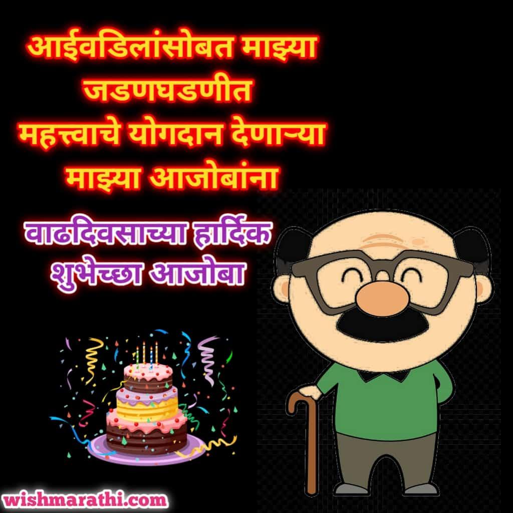 birthday wishes for grandfather in marathi happy birthday ajoba in marathi