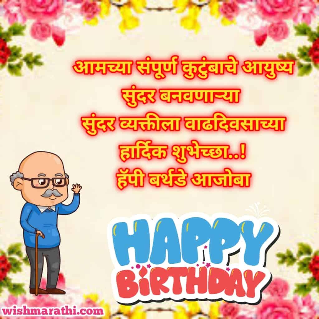 आजोबांना वाढदिवसाच्या शुभेच्छा ajoba in marathi