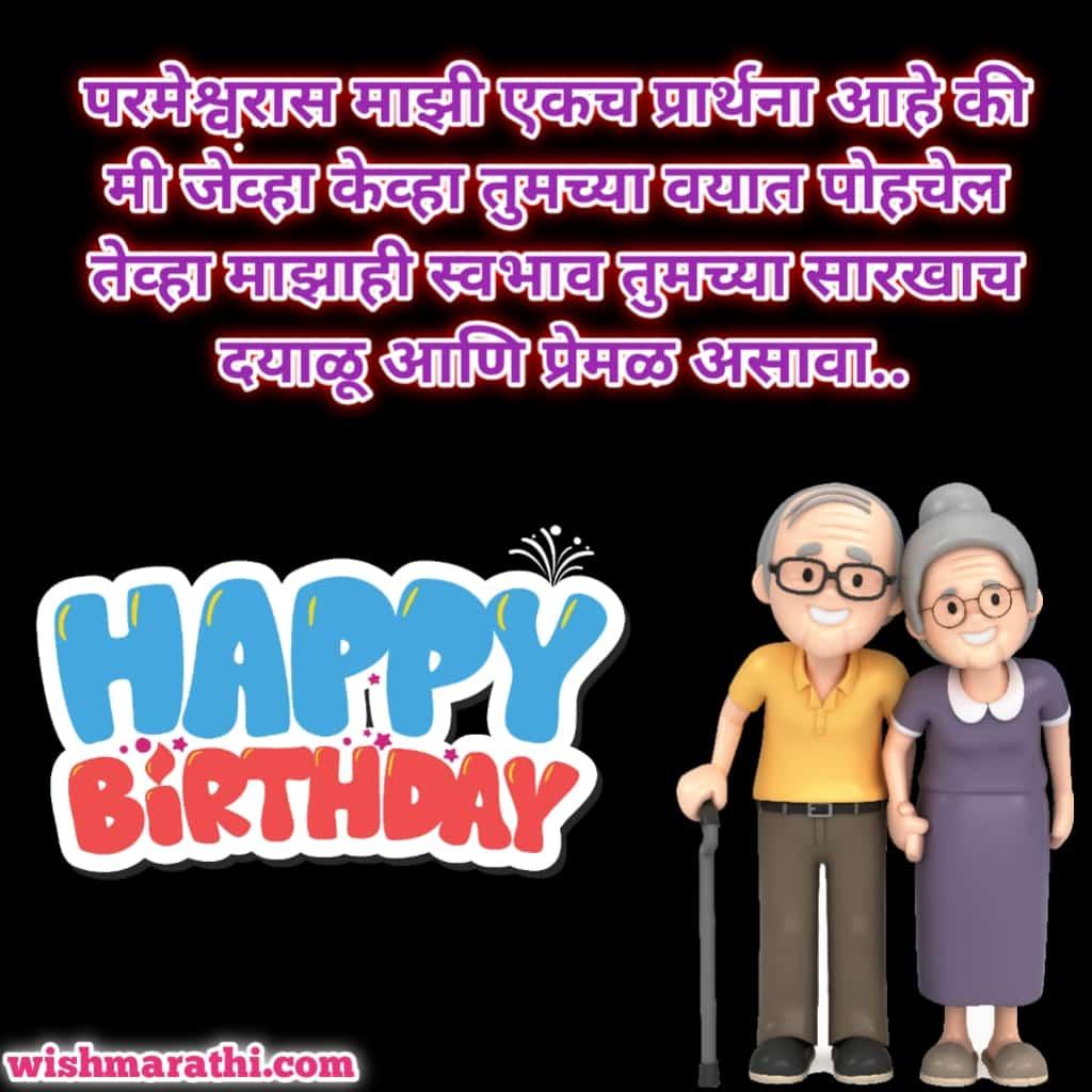 आजोबांना वाढदिवसाच्या शुभेच्छा