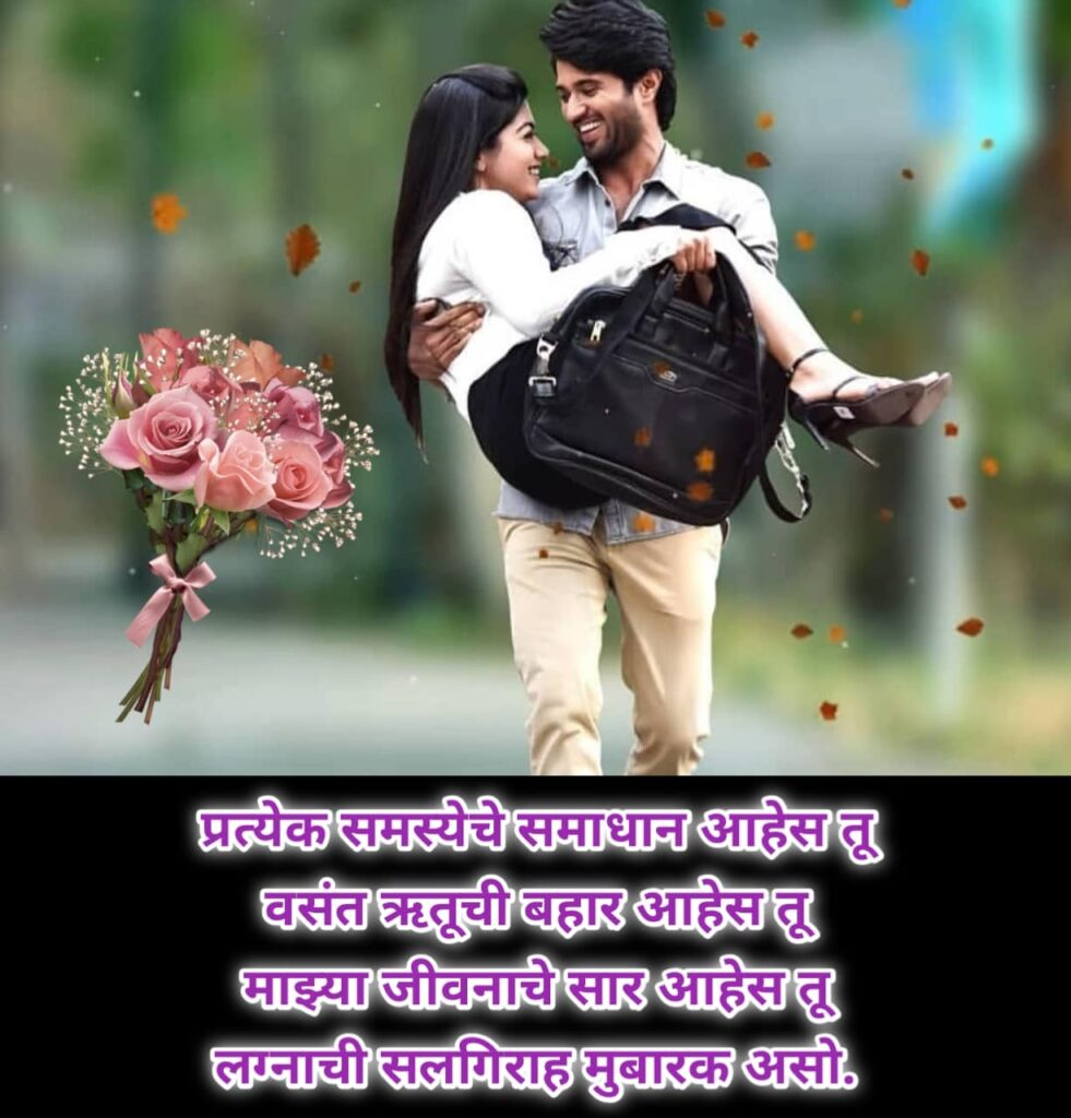 happy anniversary marathi