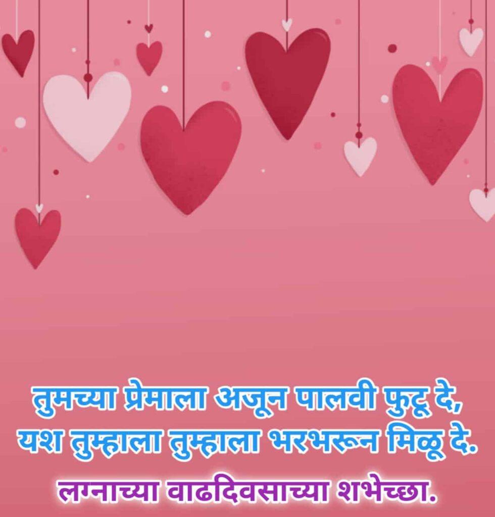 happy anniversary wishes in marathi
