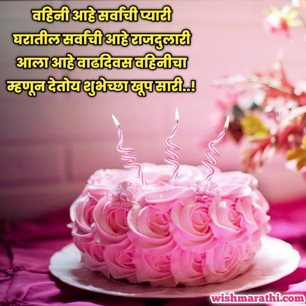 birthday wishes for vahini in marathi