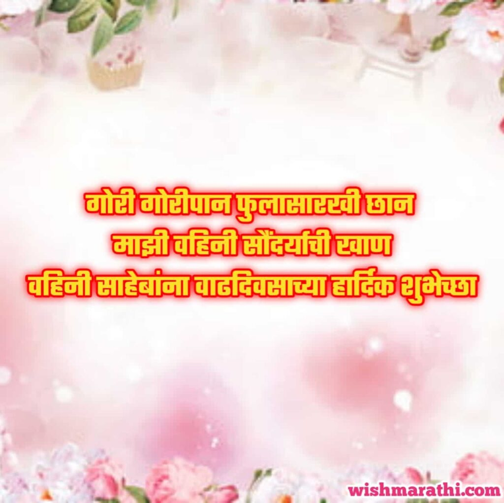 birthday wishes for vahini in marathi and happy birthday wishes in marathi for vahini