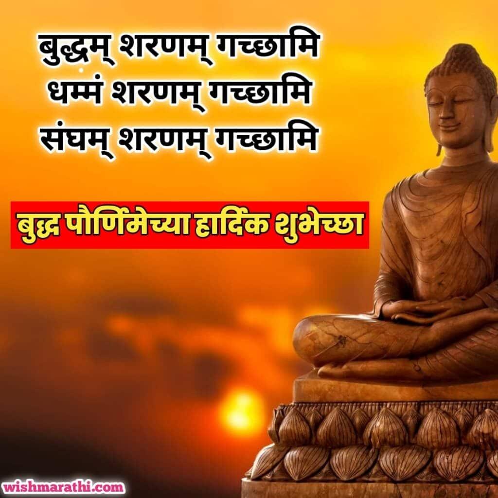 बुद्ध पौर्णिमेच्या हार्दिक शुभेच्छा buddha purnima wishes in marathi