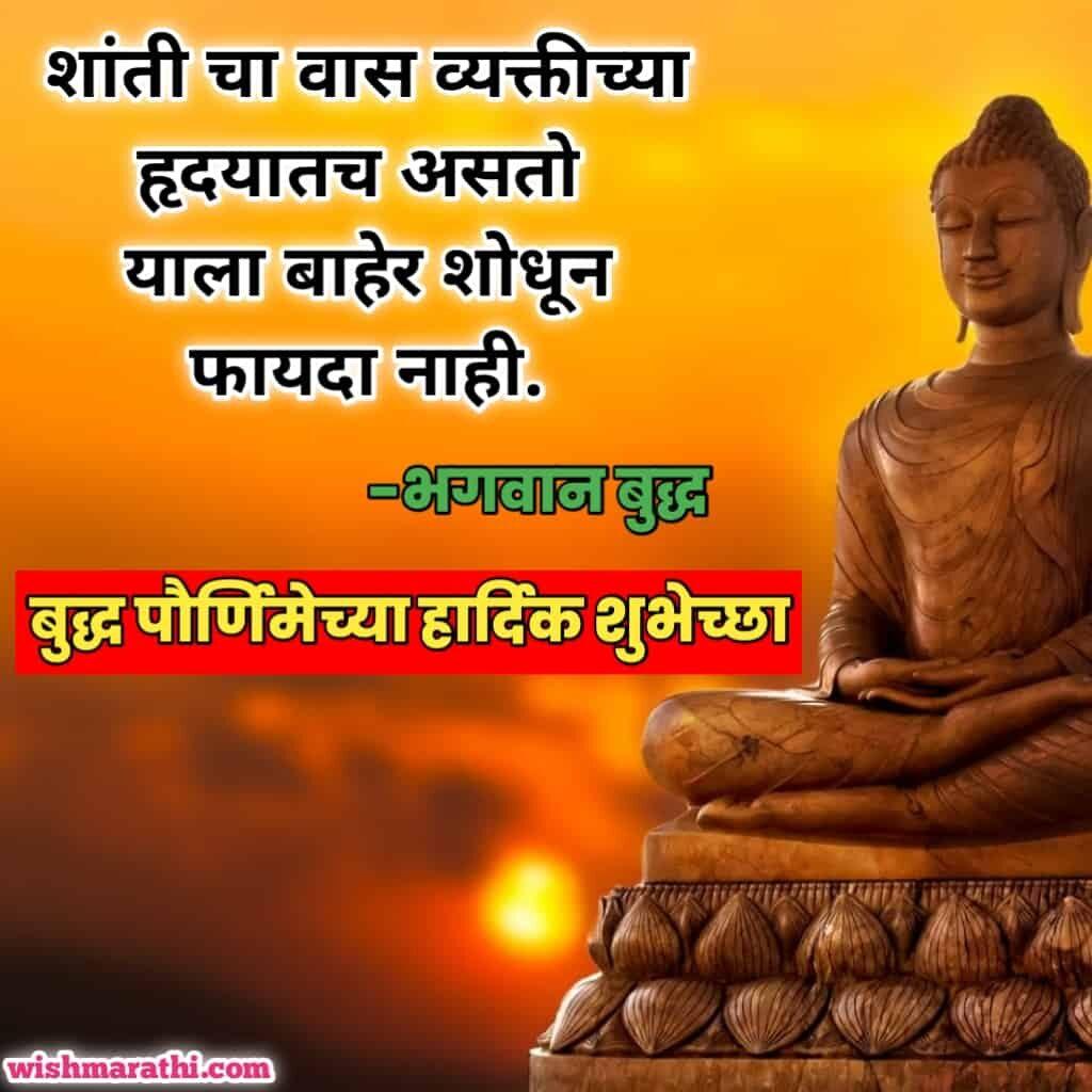 buddha purnima quotes in marathi