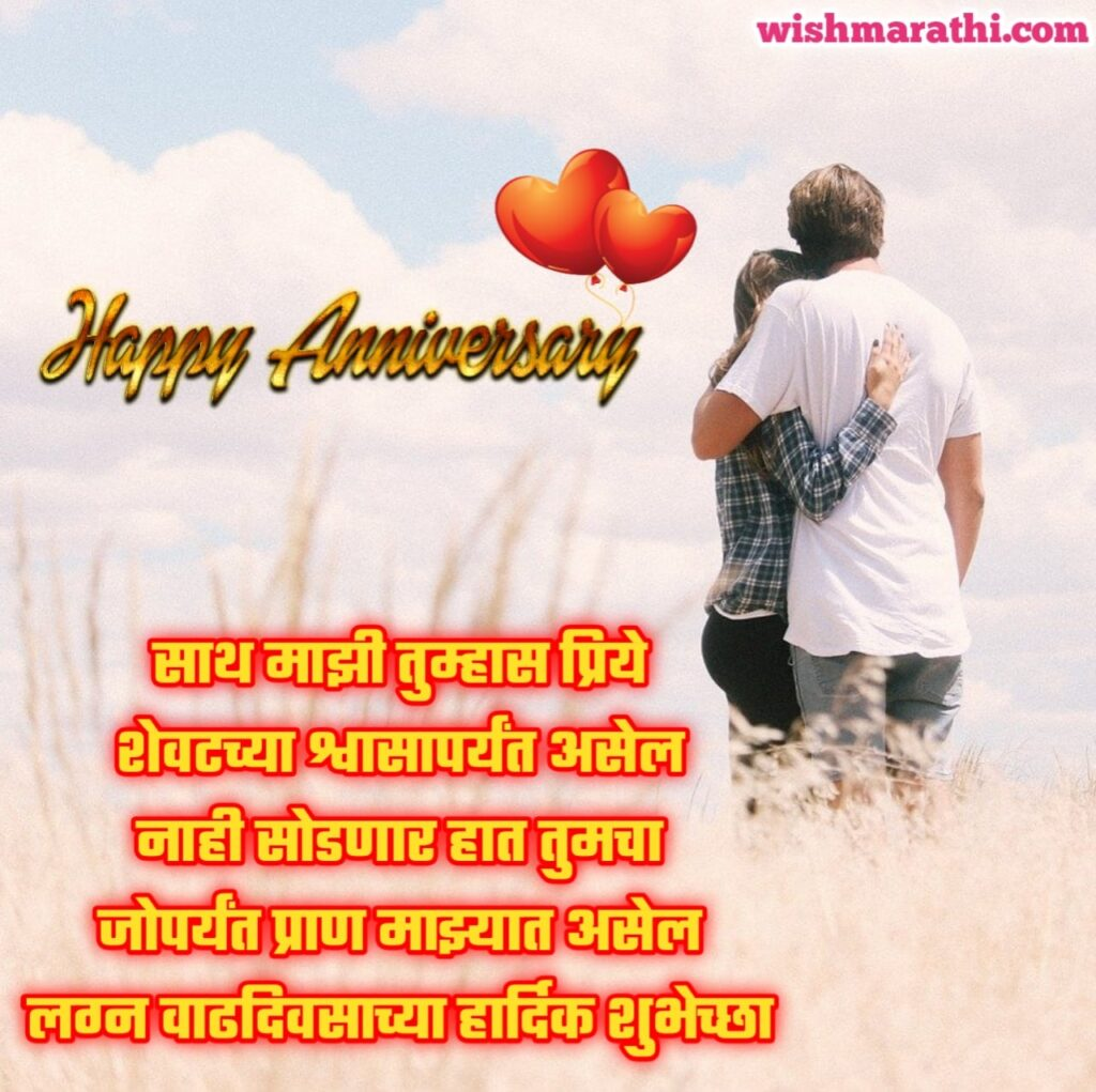 wedding anniversary wishes to husband from wife in marathi