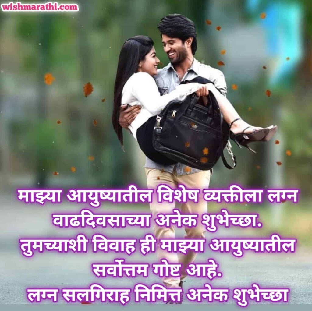 marriage anniversary wishes for husband in marathi