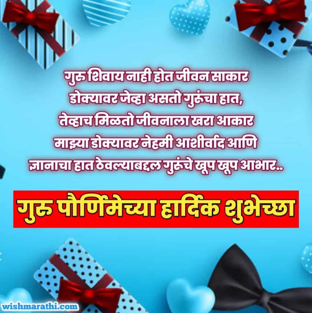 guru purnima quotes in marathi