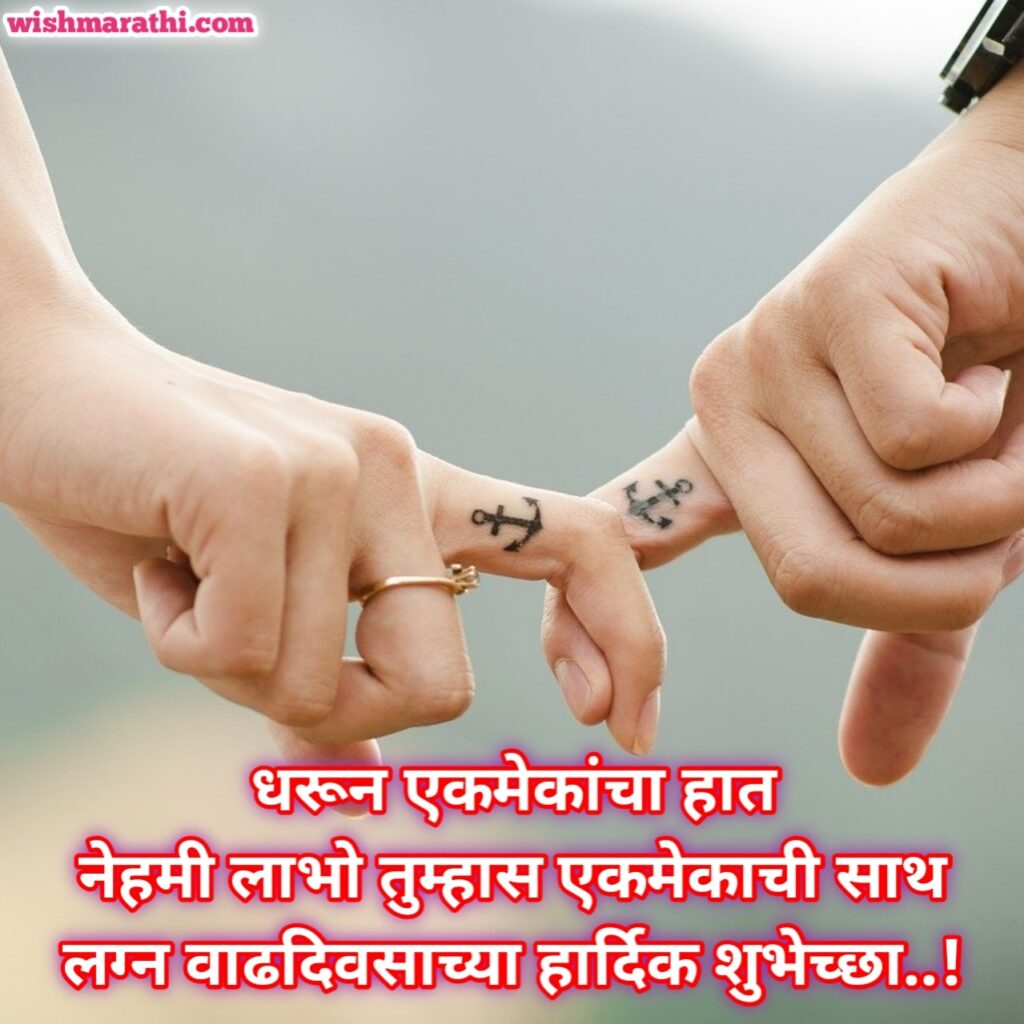 happy anniversary mom and dad from daughter in marathi