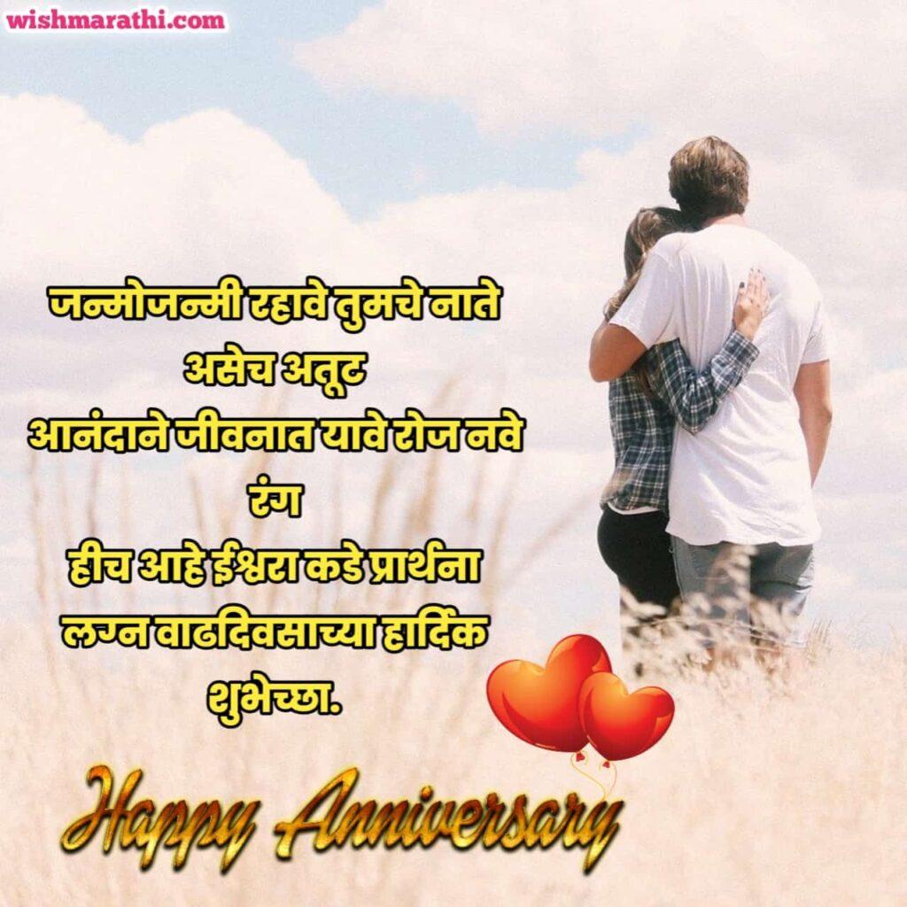 Happy anniversary mom dad in marathi