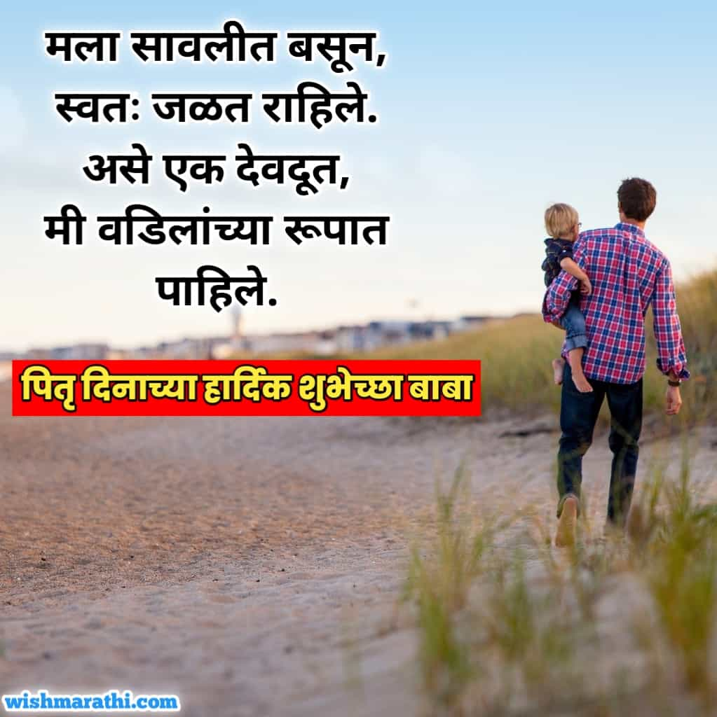 Fathers day wishes, quotes, message  in marathi