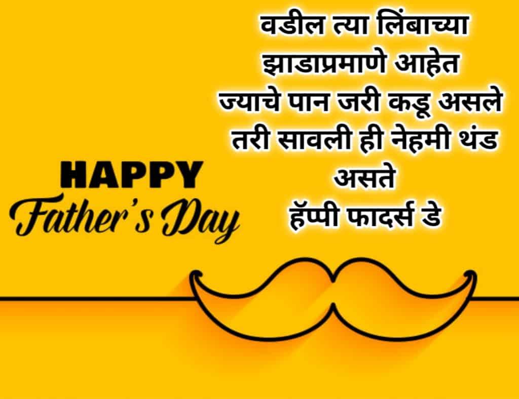 fathers day marathi status