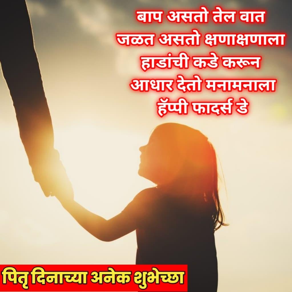 fathers day wishes in marathi