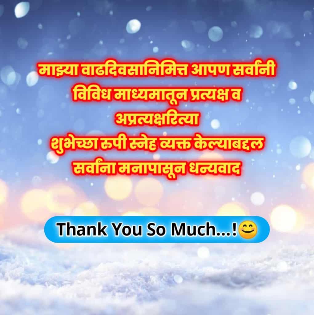 birthday thanks msg in marathi