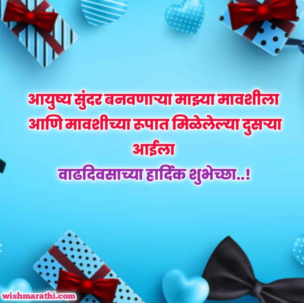 mavshi birthday status marathi