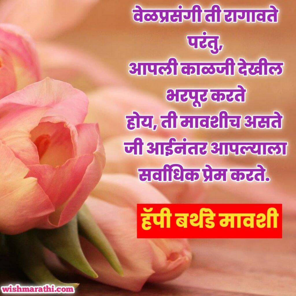 mavshi birthday wishes in marathi