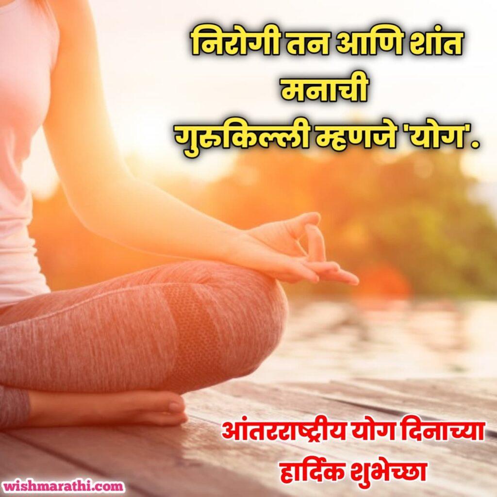 2021  yoga day wishes in marathi