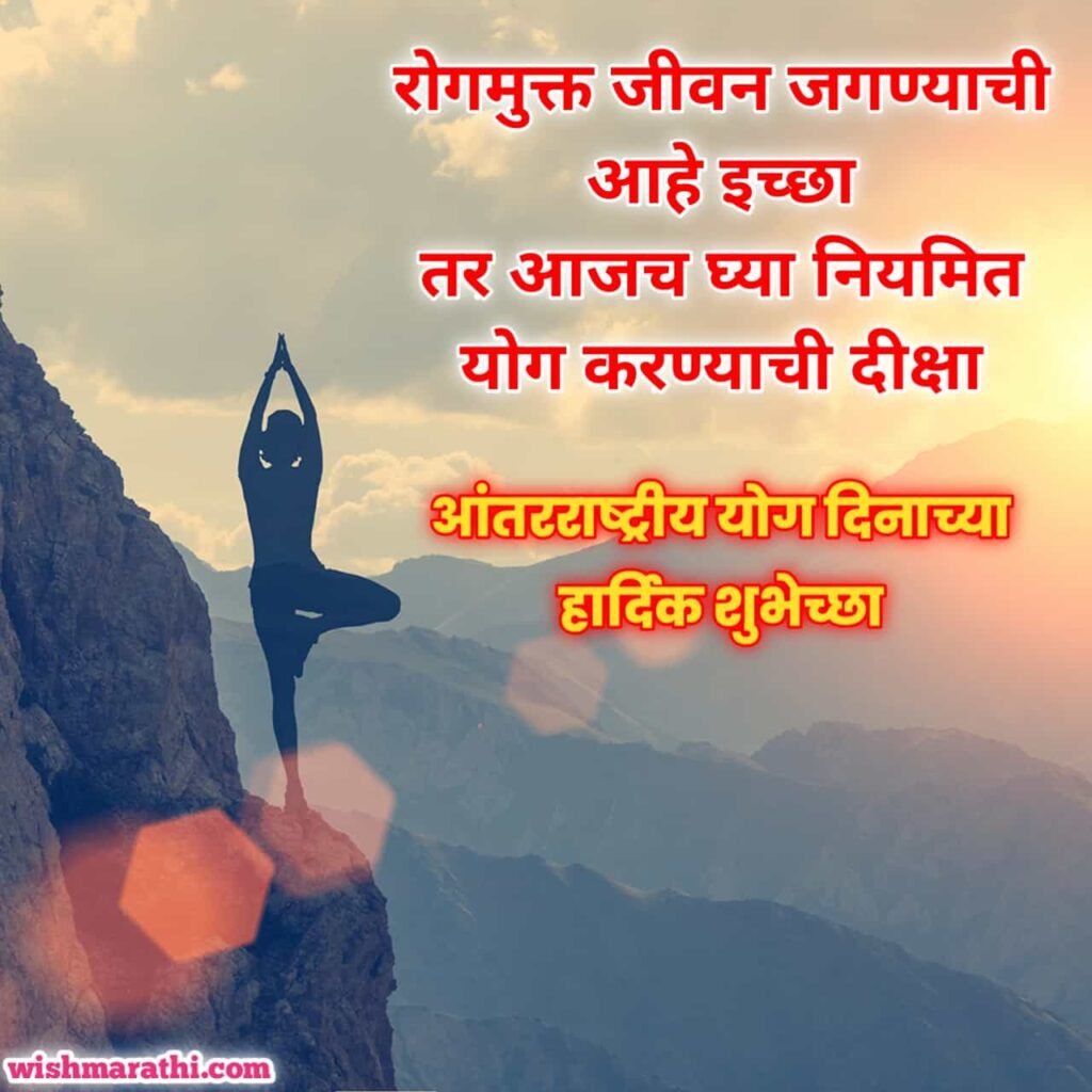 International yoga day wishes in marathi